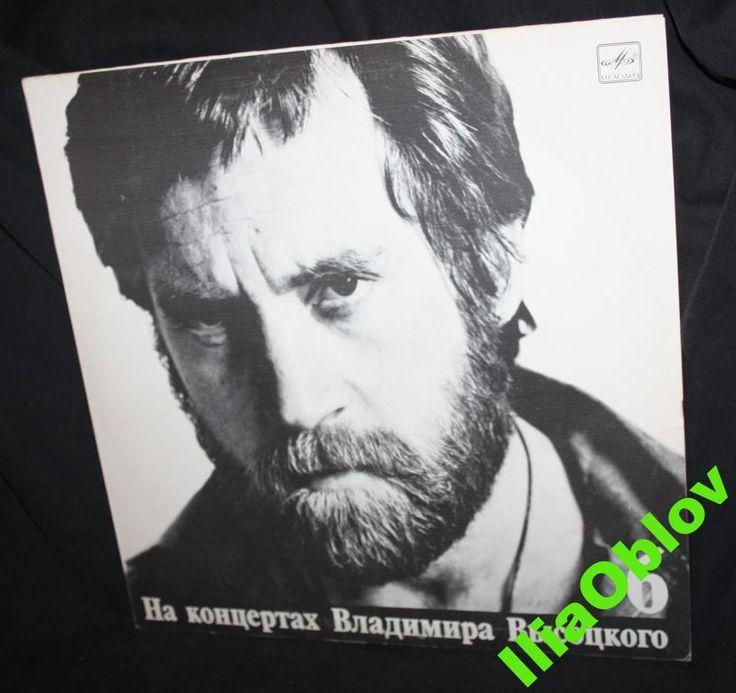 LP На концертах Высоцкого 6 Чужая колея (NM)