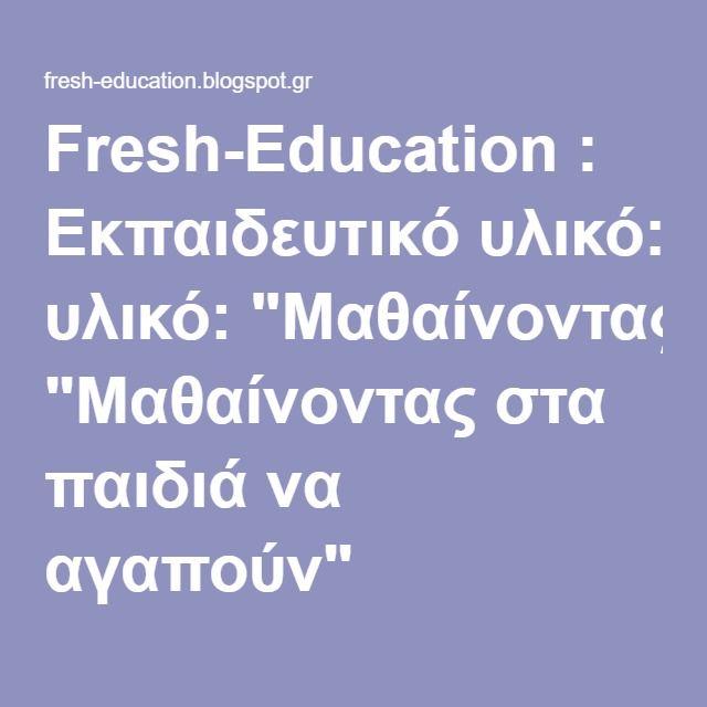 """Fresh-Education : Εκπαιδευτικό υλικό: """"Μαθαίνοντας στα παιδιά να αγαπούν"""""""