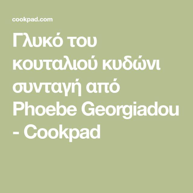 Γλυκό του κουταλιού κυδώνι συνταγή από Phoebe Georgiadou - Cookpad