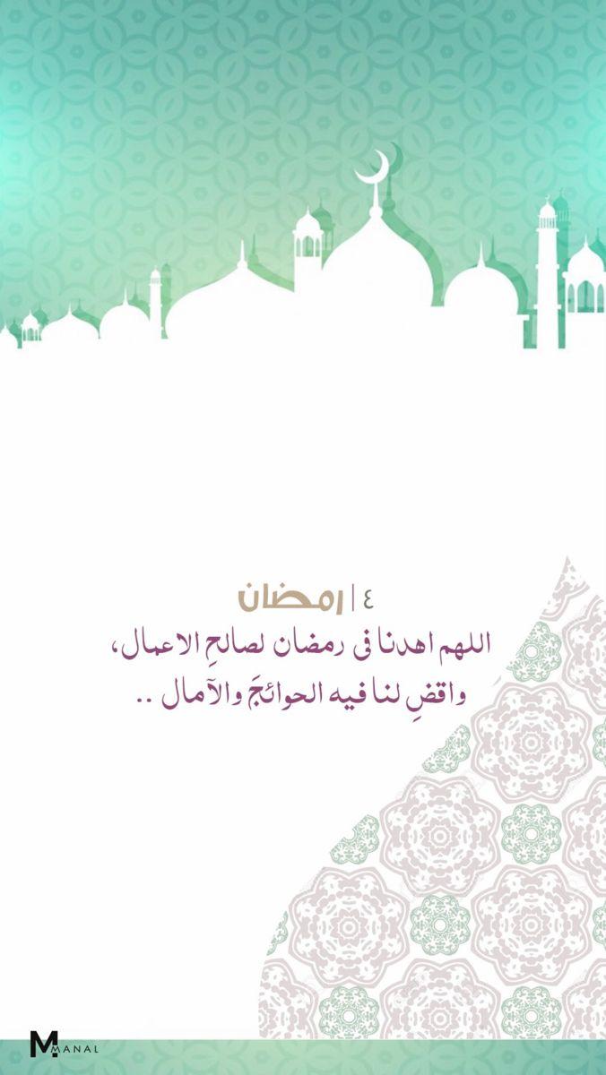 ٤ رمضان In 2020 Ramadan Crafts Ramadan Cards Ramadan Quotes