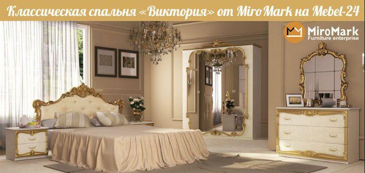 Нужна спальня классика? Гарнитур «Виктория» от MiroMark - Купить недорого в Киеве - Украина, низкая цена, новинка, гарантия