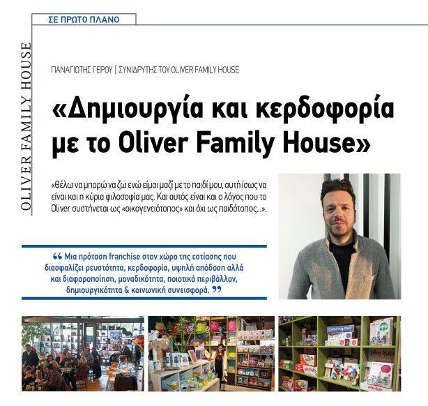 Ο πολυχώρος Oliver Family House μετρά σχεδόν 3 χρόνια λειτουργίας και φροντίζει για τη δημιουργική απασχόληση των παιδιών αλλά και την χαλάρωση των μεγάλων. Πρόκειται για μια επένδυση στον χώρο της εστίασης που προσφέρει διαφοροποίηση με πολλαπλές πηγές εσόδων, απευθυνόμενη σε ένα κοινό που ανανεώνεται διαρκώς.