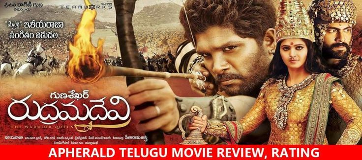 Rudhramadevi (Rudramadevi) Telugu Movie Review, Rating