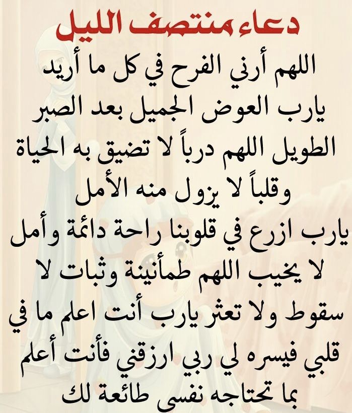 Pin By Louisa On Dou3as 2019 Islamic Inspirational Quotes Wisdom Quotes Life Islamic Phrases