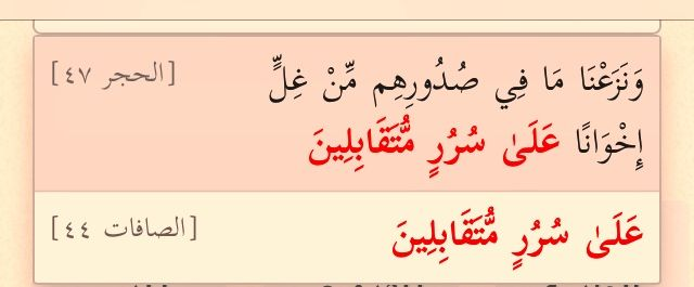 الحجر ٤٧ على سرر متقابلين Quran Arabic Calligraphy