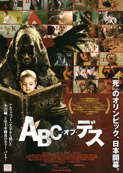 映画『ABC・オブ・デス』 THE ABCS OF DEATH (C) 2012 ABCS OF DEATH FILM,LTD.