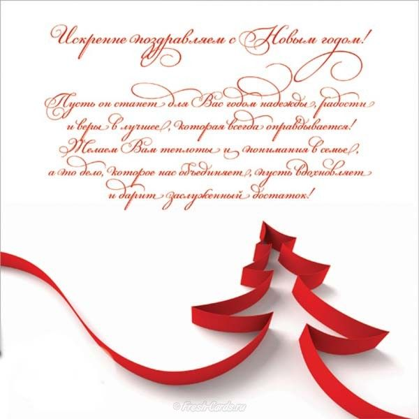 Открытка кармашком, текст деловой открытки на новый год