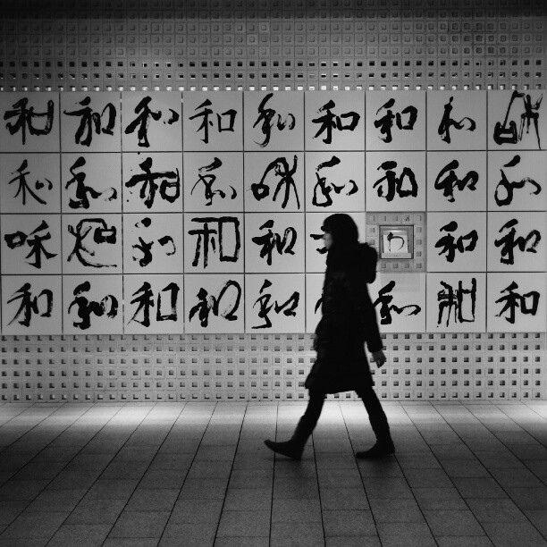 和 (Flickr) 'He'. The Chinese surname I chose is 'He' (pronounced like 'h-uuuh') Although my surname & this character are pronounced the same, they do not have the same meaning. 'He' here means spirited harmony or peace.