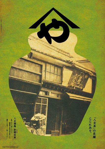 許斐本家 このみ園イメージポスター by effie- Japan poster