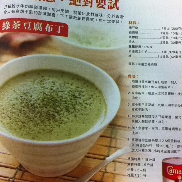Green tea tofu pudding