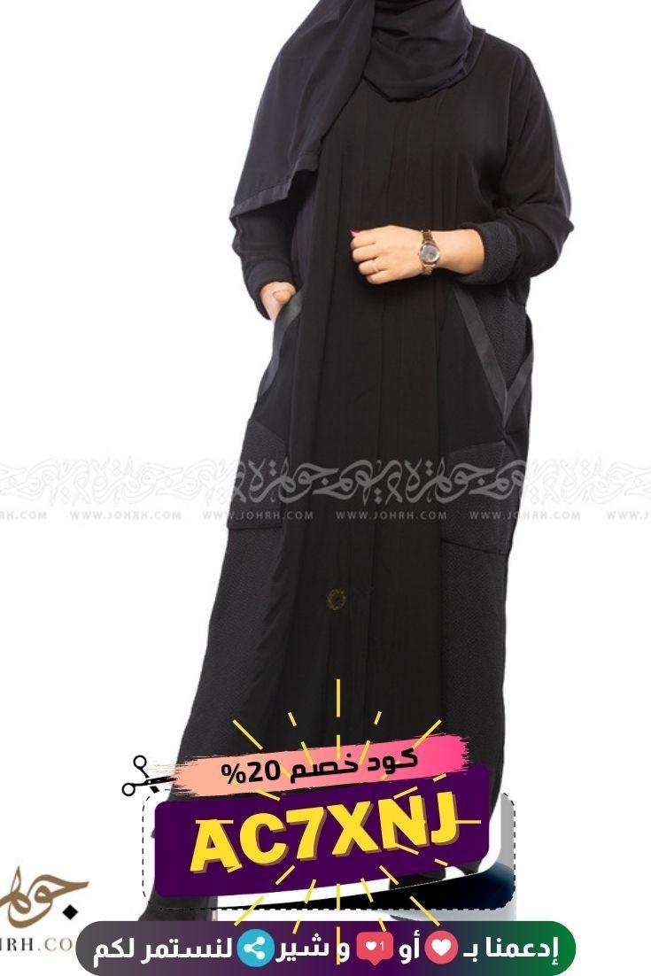 عباية سادة متجر جوهرة استخدمي كوبون خصم يصل الي 20 Ac7xnj Dresses With Sleeves Fashion Long Sleeve Dress