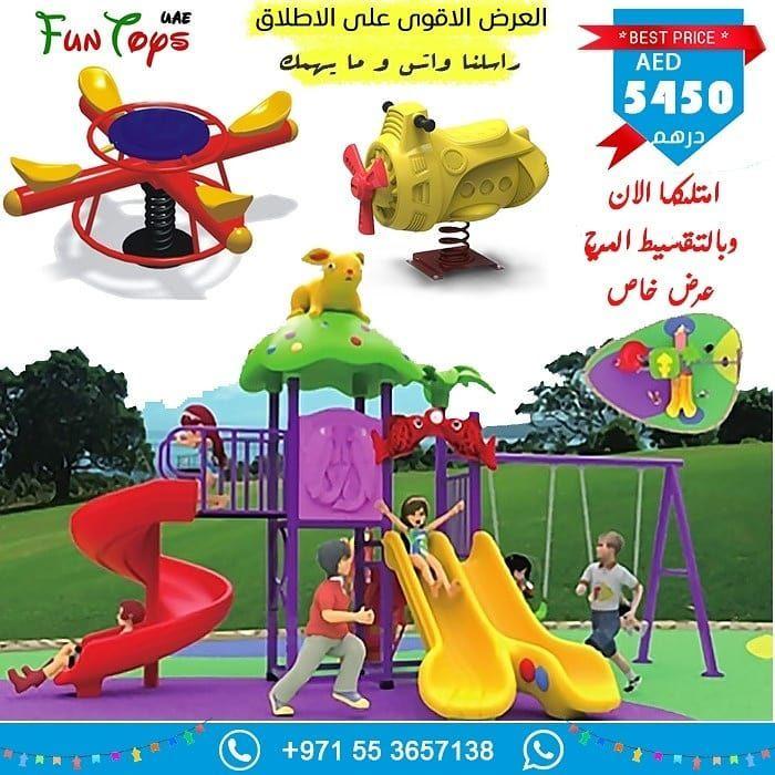 اعلان Funtoys Uae عرض اليوووم مش كل يوووم من Funtoys لدينا كافة الالعاب الترفيهية للأطفال للحدائق المنزلية و الحدائق العامة Fun Best