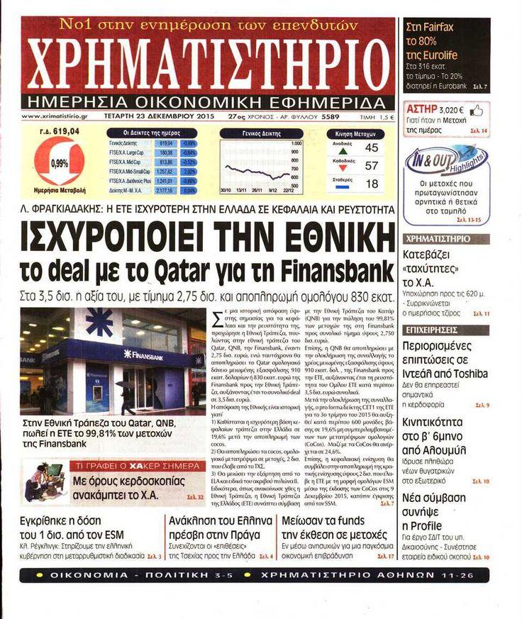 Εφημερίδα ΧΡΗΜΑΤΙΣΤΗΡΙΟ - Τετάρτη, 23 Δεκεμβρίου 2015