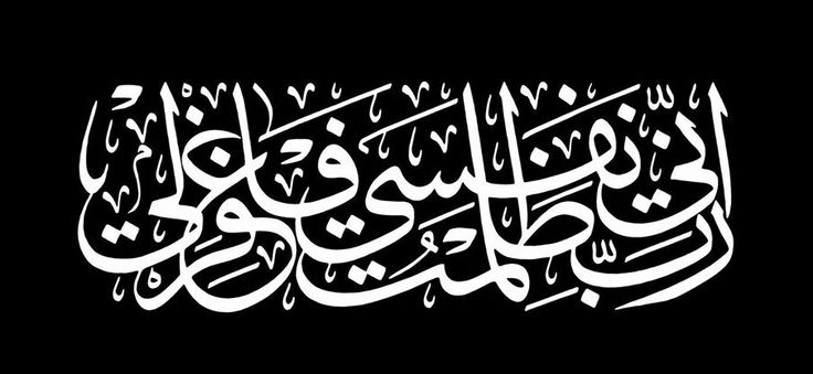 "رب إنى ظلمت نفسى فاغفر لى Arabic calligraphy - Quran verse (905×417) ╬ ""Don't mistake my kindness for weakness. I am kind to everyone, but when someone is unkind to me, weak is not what you are going to remember about me."" ― Al Capone ╬…"