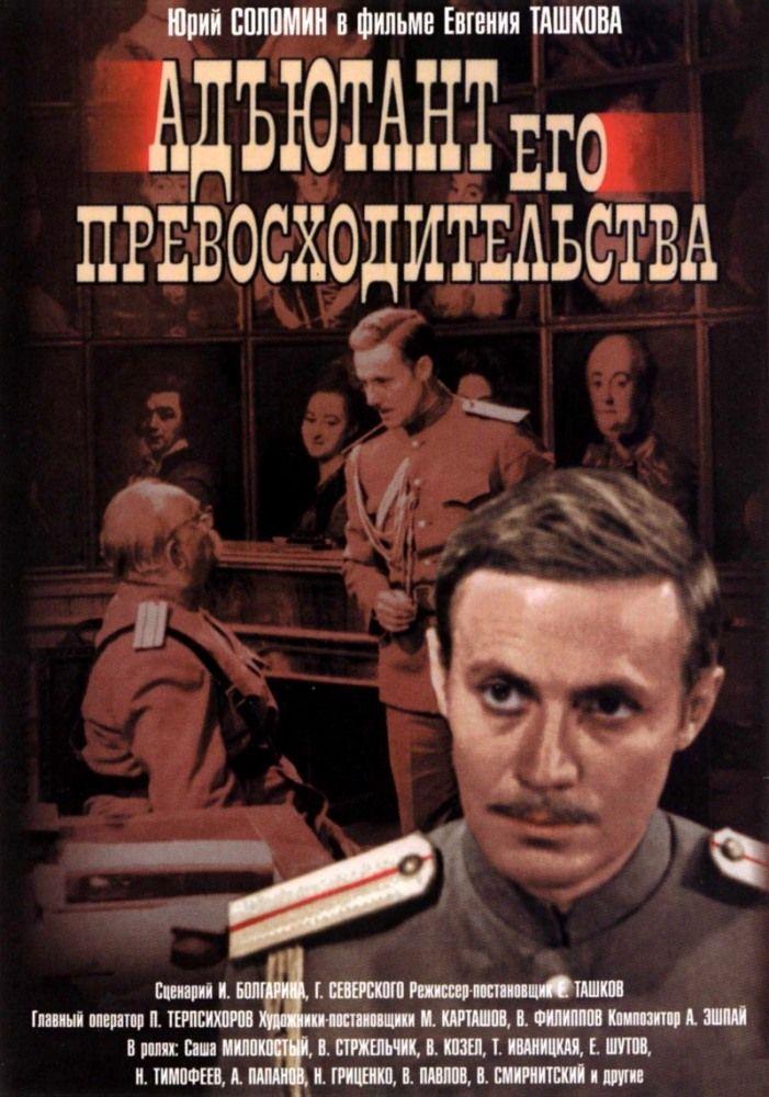 """""""Адьютант его превосходительства"""" 1969год. реж.Е Ташков."""