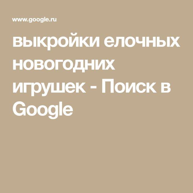 выкройки елочных новогодних игрушек - Поиск в Google