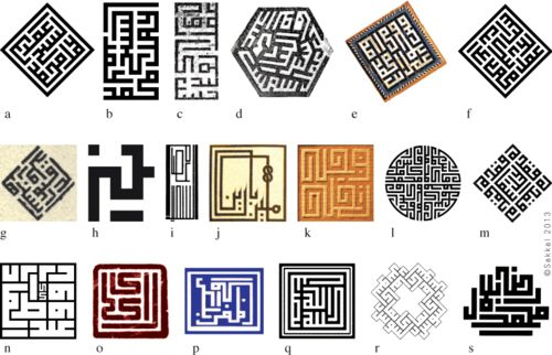 Square kufic signatures from 1325, up to today. More images and info here.