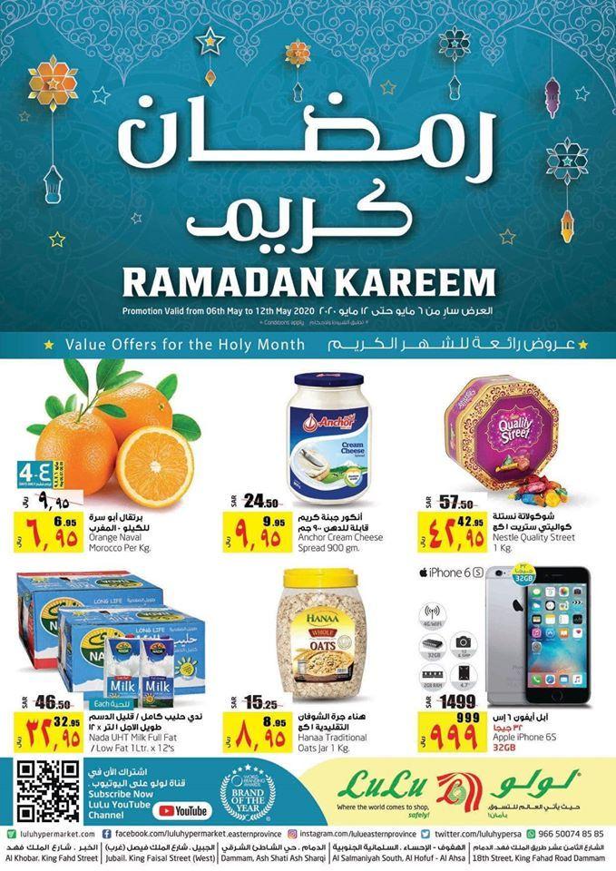 عروض رمضان عروض لولو الدمام الاسبوعية الاربعاء 6 مايو 2020 رمضان كريم عروض اليوم Ramadan Ramadan Kareem Holi