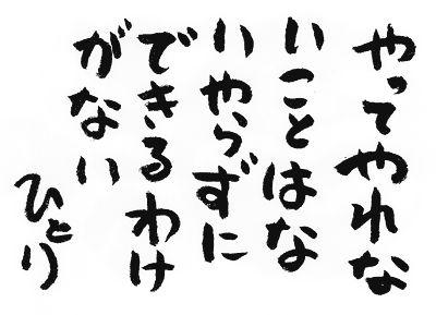#天国言葉_ - 27. やってやれないことはない。やらずにできるわけがない。斎藤一人(さいとうひとり)