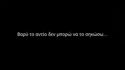 Min figis twra- oikonomopoulos
