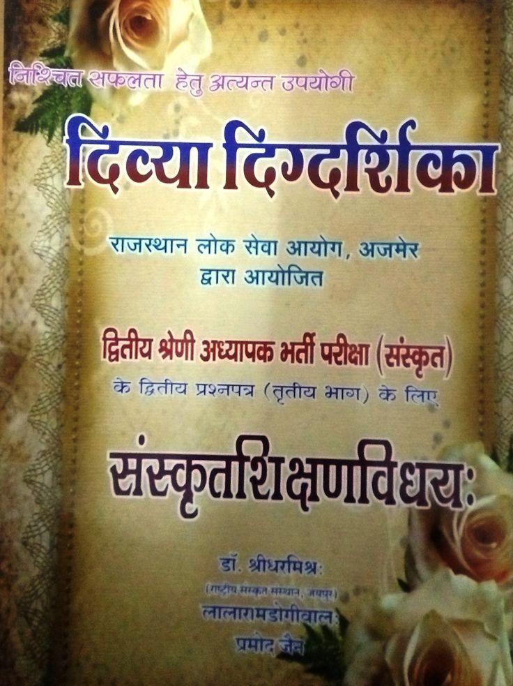 gs 0343 series sample resume%0A RPSC  nd Grade Sanskrit Divya Digdarshika  By Jagdish Sanskrit Pustkalya