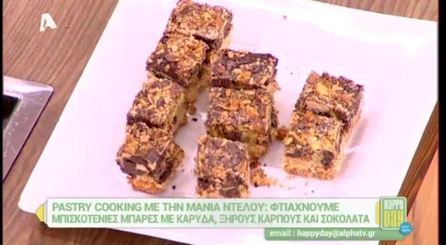 Μπισκοτένιες μπάρες με καρύδια, ξηρούς καρπούς και σοκολάτα