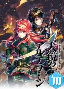 INFORMATIONS Titre Original Nejimaki Seirei Senki : Tenkyô no Alderamin…