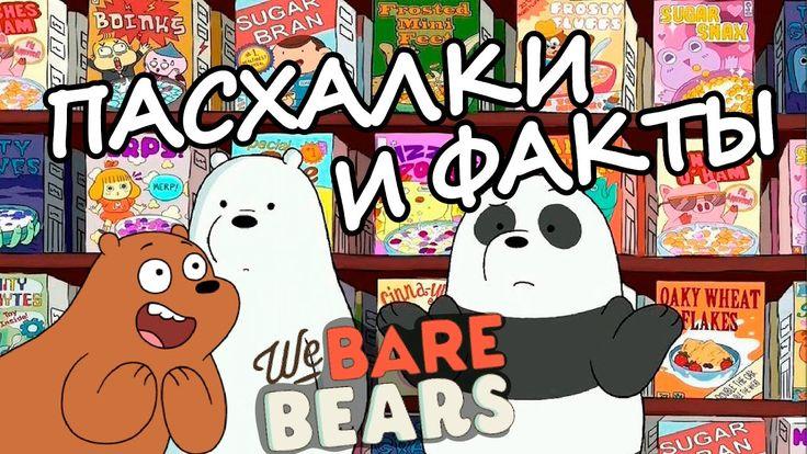МЫ ОБЫЧНЫЕ МЕДВЕДИ: Пасхалки и Факты! | Вся правда о медведях! | Movie M...