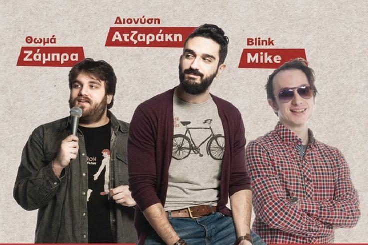 Τρεις εξαιρετικοί κωμικοί ο Διονύσης Ατζαράκης, ο Blink Mike και ο Θωμάς Ζάμπρας σε μια βραδιά άφθονου γέλιου και ευφυών λογοπαιγνίων στο Maamaya το Σάββατο 23 Απριλίου.