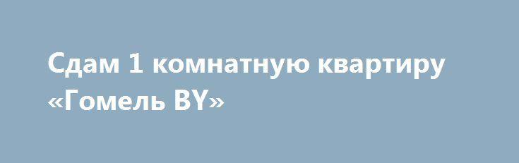 Сдам 1 комнатную квартиру «Гомель BY» http://www.pogruzimvse.ru/doska74/?adv_id=567 На длительный срок сдаётся однокомнатная квартира. Советский район, ул. Жукова (Арэса) 1 500 000 руб. Торг. Площадь: 33/18,5/7,2 м². Без мебели. Горячая вода. Косметический ремонт требует завершения. Без бытовой техники. Аренда: длительная. 4/5 этажность, кирпичный, не угловая, балкон, санузел раздельный, плюс коммунальные услуги, предоплата 3 месяца. {{AutoHashTags}}