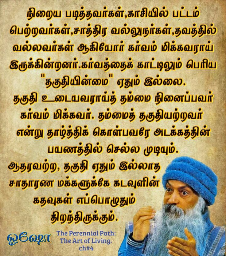 Pin by Osho tamil on osho tamil quotes Osho quotes