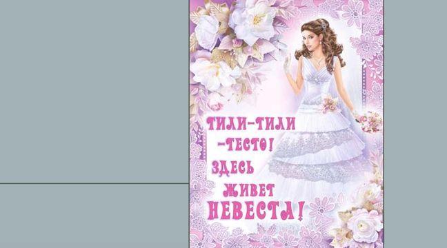Свадебные плакаты и плакаты на выкуп Wedstyle http://www.wedstyle.su/katalog/katalog/vse-dlja-vykupa/svadebnie-plakaty