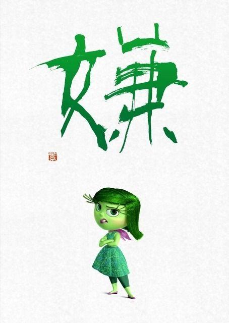 외방커뮤니티 > 만화방 > 일본 서예가가 그린 인사이드 아웃 포스터.JPG