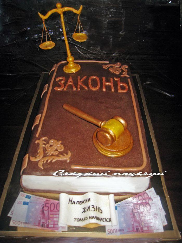 Юристу #торт_на_заказ_киев #профессии #комбинированный_торт
