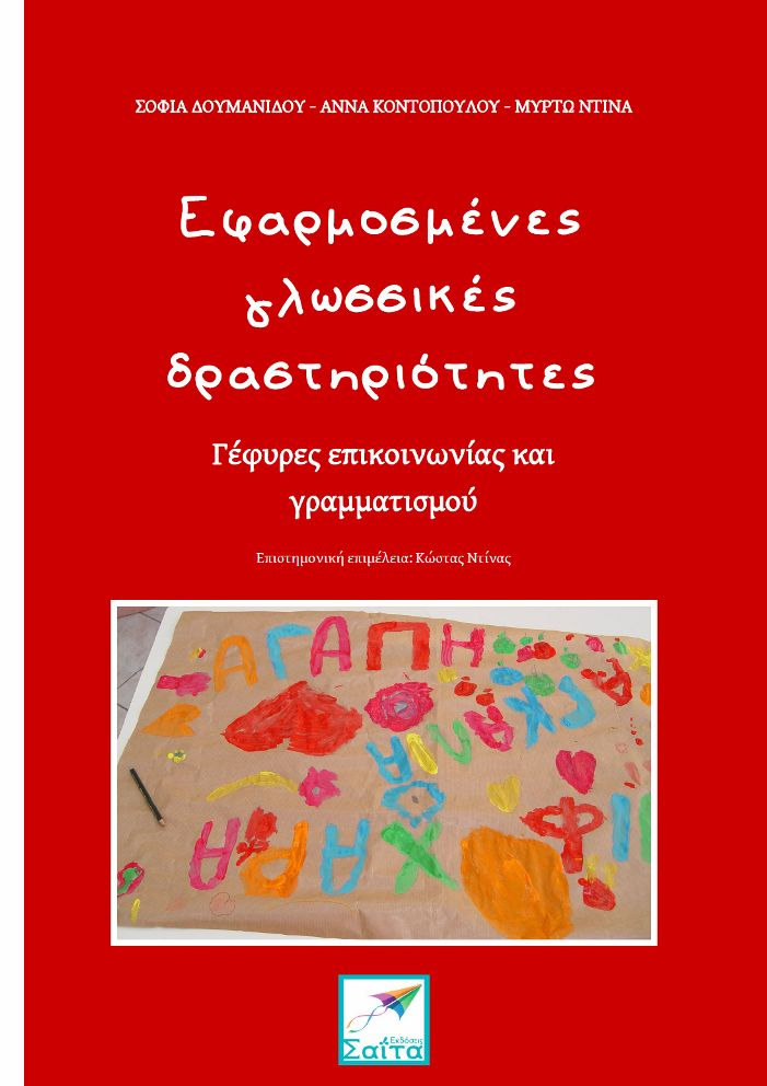 Εφαρμοσμένες γλωσσικές δραστηριότητες, Γέφυρες επικοινωνίας και γραμματισμού, Σοφία Δουμανίδου, Άννα Κοντοπούλου, Μυρτώ Ντίνα, επιστημονική επιμέλεια: Κώστας Ντίνας, Εκδόσεις Σαΐτα, Ιούνιος 2016, ISBN: 978-618-5147-84-6, Κατεβάστε το δωρεάν από τη διεύθυνση: www.saitapublications.gr/2016/06/ebook.205.html