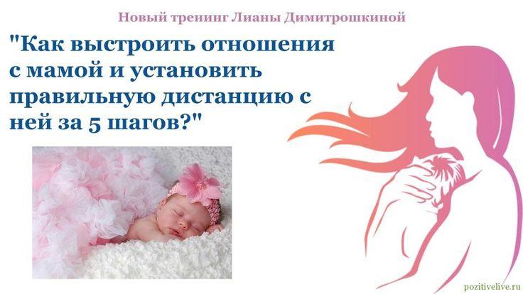 Мама - проблема или поддержка?