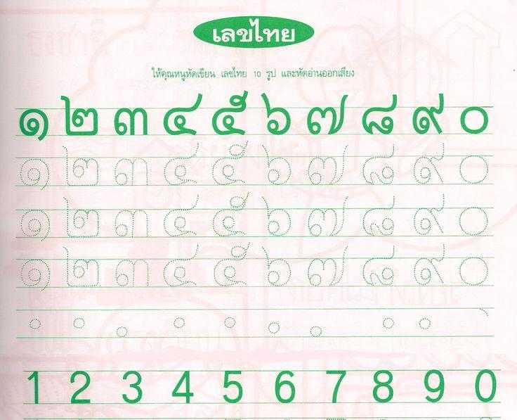 Apprendre à écrire le thaïlandais : page à imprimer pour s'entraîner à l'écriture des chiffres thaïlandais comme les enfants. #Thaïlande #ParlerThaï #ApprendreLeThaï #Langue