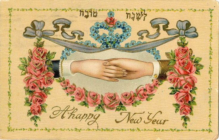 what to say in rosh hashanah card
