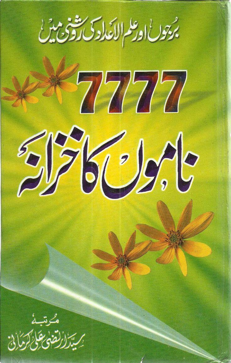 islami naam اسلامی نام Free pdf books, Free books