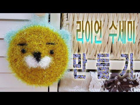 카네이션 수세미 만들기 수세미뜨기 diy - YouTube