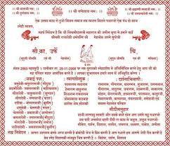 Shadi Ke Dohe In Hindi Marriage Invitation Card Format In English Hindu Wedding Cards Wedding Cards Hindu Wedding Invitation Cards