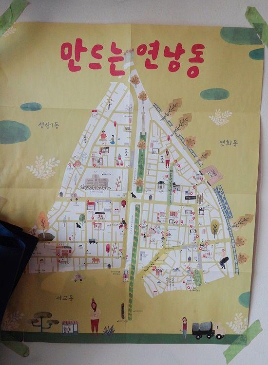 연남동 산책 그리고 <감칠> : 네이버 블로그