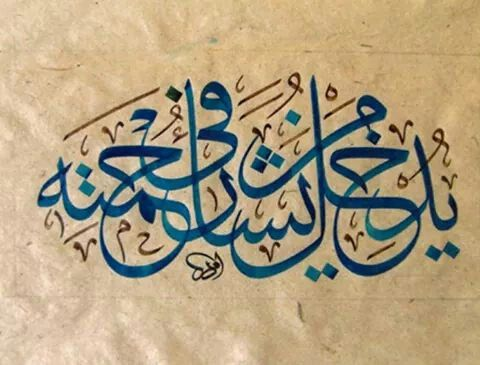 """"""" يُدخل من يشاء في رحمته """" (سورة الإنسان 76 ، الآية 31 ) He admits whom He wills into His Mercy;"""