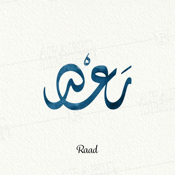 Raad Dewani Arabic Design Arabic Calligraphy Design Calligraphy Design Names