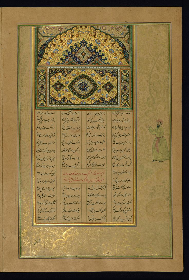 Shīrīn va Khusraw Label: This incipit page with illuminated headpiece introduces the second poem of the Khamsah, Shīrīn va Khusraw. It is signed by Khvājah Jān Shīrāzī in the small cartouches flanking the white border that defines the large illuminated rectangle. The decorated border features a figure of a man in a posture of supplication. - W624 Khamsah Khusrau Dihlavī