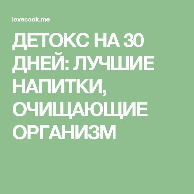 ДЕТОКС НА 30 ДНЕЙ: ЛУЧШИЕ НАПИТКИ, ОЧИЩАЮЩИЕ ОРГАНИЗМ