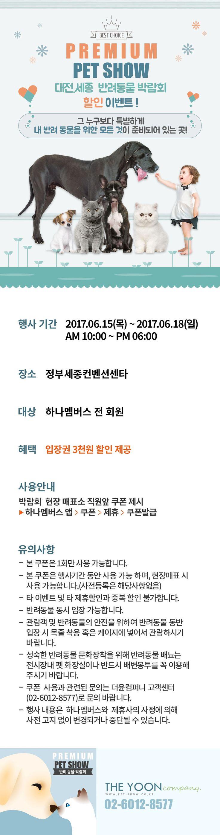 하나멤버스 2017프리미엄펫쇼 이벤트