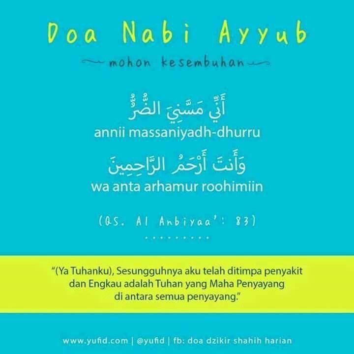 Duaa of Prophet Ayub