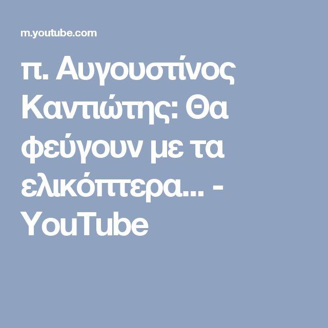 π. Αυγουστίνος Καντιώτης: Θα φεύγουν με τα ελικόπτερα... - YouTube