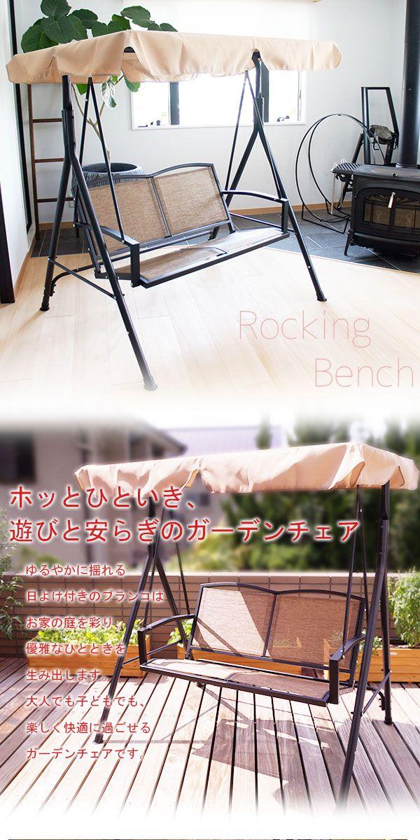 日差しを防ぐ屋根付き♪ ロッキングベンチ 140 【送料無料】 ブランコ ベンチ 屋外 室内 ガーデンベンチ アイアン 二人掛け 大人 庭 おしゃれ ガーデン 日よけ付き 鉄製 スチール製 2人乗り 安い ガーデンチェア
